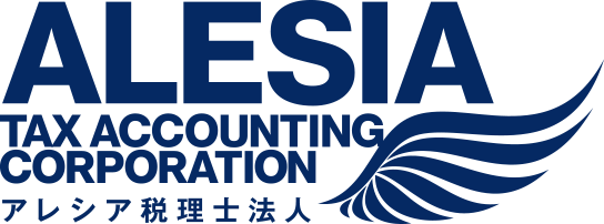 ALESIA TAX ACCOUNTING CORPORATION アレシア税理士法人